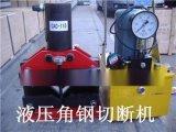 電動液壓角鋼切斷機 YD80手動角鋼切斷機 YD80電動角鋼切斷機 手動液壓角鋼切斷機