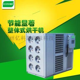 广东专业打造整体式热泵烘干8风机