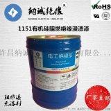 許昌納誠H級耐高溫180度絕緣漆環保型烘乾漆阻燃絕緣漆1151絕緣漆