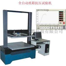 2016新款全自动纸箱抗压试验机 纸箱抗压机优质厂家