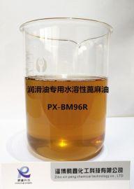 鹏鑫 PX-BM96R 润滑油专用 水溶性蓖麻油