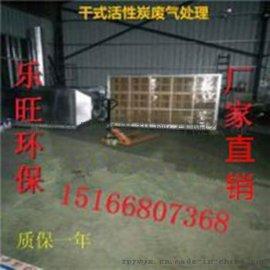淳化县乐旺厂家供应加厚钢板干式漆雾收集器  喷漆废气处理 活性炭环保箱价格
