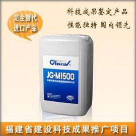 建工牌JG-M1500无机水性渗透型密封防水剂