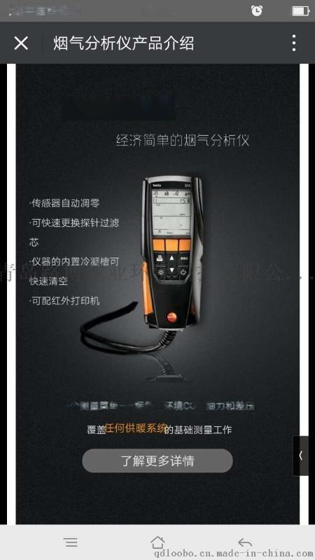 testo 310 山东燃烧效率分析仪