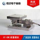 恒远衡器HY-CWC动载称重模块,不锈钢称重模块
