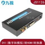 DVI-D轉HDMI可相容DVI-I支持音視頻同步