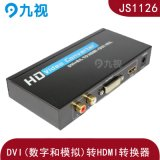 DVI-D转HDMI可兼容DVI-I支持音视频同步