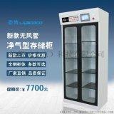淨氣型藥品櫃 全鋼無管式儲存櫃-新品