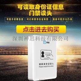研腾YT-200身份证门禁读卡器/公寓门禁读头/学校门禁读卡器
