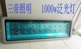 1000w投光灯三帝牌1000w泛光灯