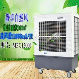 MFC18000移动式冷风机降温冷风机蒸发式环保空调