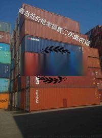 青岛及周边地区销售二手集装箱冷藏集装箱保温集装箱改装箱房屋开顶框架