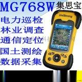 集思寶MG768W集資料採集定位導航手持機