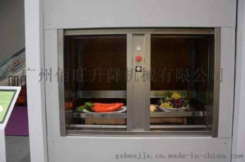 传菜机厂家传菜梯安全设置传菜电梯安全说明