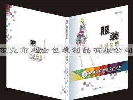 东莞松山湖大岭山画册设计宣传单印刷厂