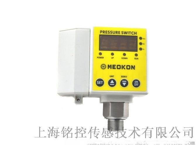 MEOKON MD-S650 智能数显压力开关