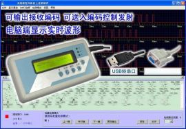315m M433M射频遥控读码仪编码分析仪