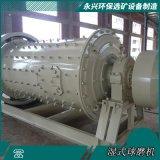 湿式格子型球磨机--矿石磨粉设备--