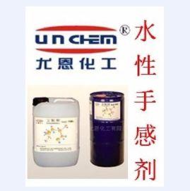 供应尤恩化工un-183水性触感油手感剂(干滑丝绸手感)