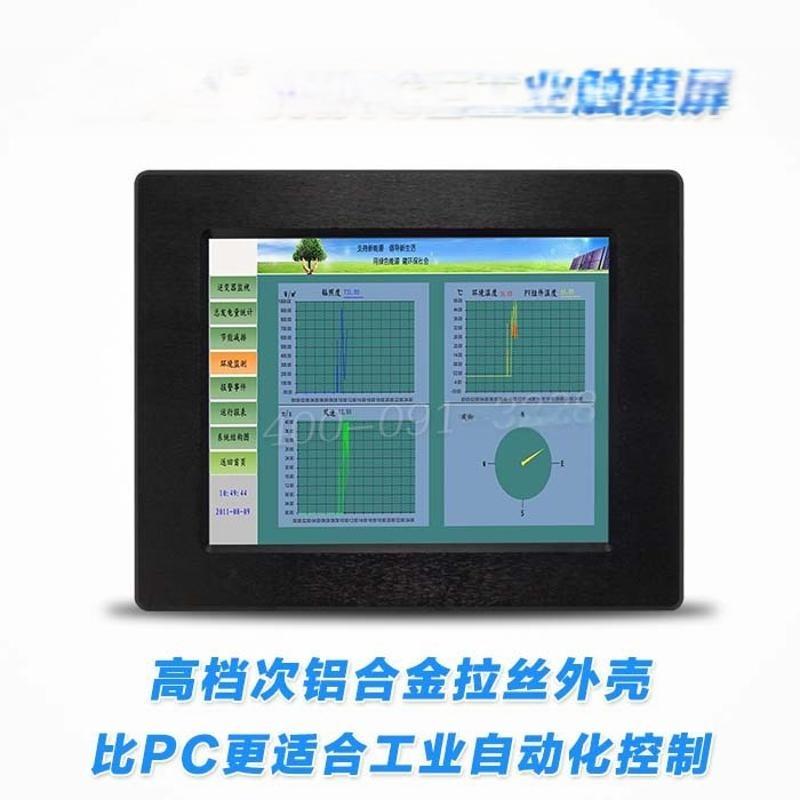 企業集採工業觸摸屏機房UPS電源監控嵌入式平板電腦