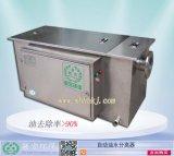 高效優質自動油水分離器 餐飲廢水油水分離器