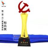 活动纪念摆件,建党国庆表彰纪念,水晶奖牌