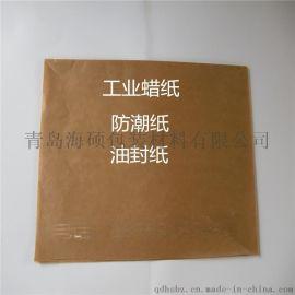 工业蜡纸 防潮纸 油封纸