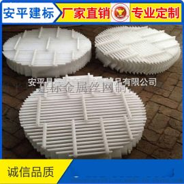 除雾器标准型PP折流板除雾器金属丝网除雾器实体厂家直销