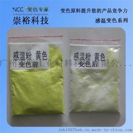 温变粉(感温粉,感温变色材料)的特性及变色原理