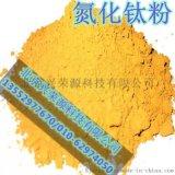 氮化鈦,超硬材料用氮化鈦粉,硬質合金用氮化鈦粉