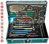 防爆检维修专用组合工具箱