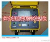 防雷檢測土壤電阻率測試儀;等電位測試儀