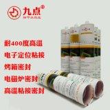 粘接玻纤胶水JD-9766耐400度高温胶水