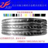 定制冷轧带肋钢筋轧辊,钢厂用碳化钨辊环