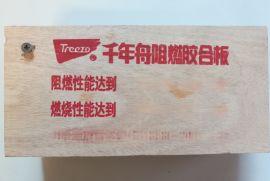 千年舟阻燃胶合板5mm-18mm
