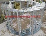 鋼廠設備用電纜拖鏈 線纜坦克鏈