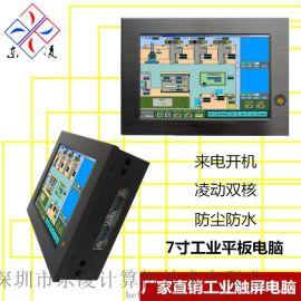 win7/8/10多功能7寸工业平板电脑一体机