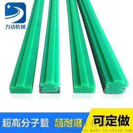 厂家加工UPE耐磨t型塑料直线导轨 u型链条导轨 链条输送导轨
