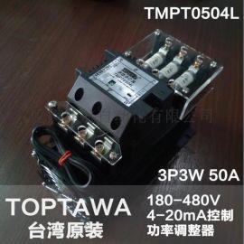 TOPTAWA 三相电力调整器 TMPT0504L