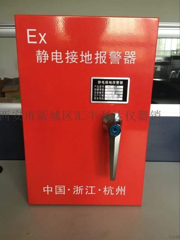 西安哪里有卖防爆静电接地报警器。