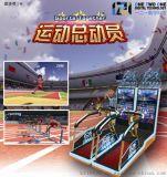 运动总动员 跑步游戏机 跑步机