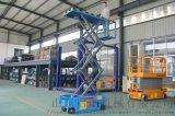 自行剪叉式举升机大吨位高空作业平台启运张家口厂家
