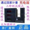 太陽膜測試儀透光率計LH-206透光率計透光率儀透光率測試儀玻璃鏡片透光率測量儀