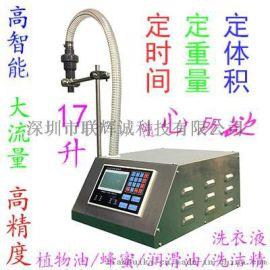 洗衣液灌装机花生油灌装机食用油灌装机