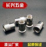 拉铆螺母304不锈钢小头竖纹通孔M3-12