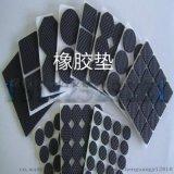 黑色硅胶垫+9448a