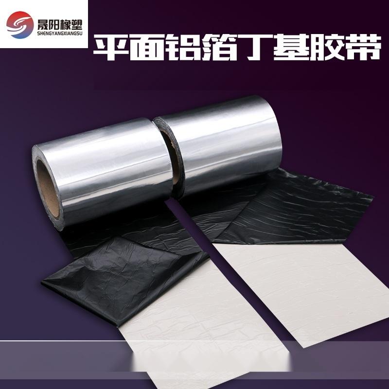 湖北铝箔防水胶带 丁基密封胶带