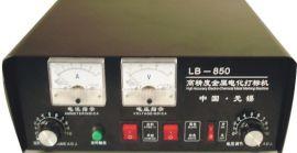 电腐蚀金属打标机(LB-850)