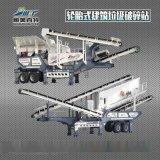 时产200吨碎石机厂家 山东移动嗑石机型号