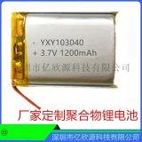 厂家定制103040 聚合物锂电池3.7V 1200MAH  按摩仪电池